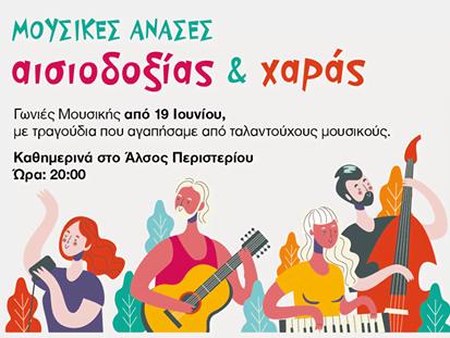 πολιτιστικές εκδηλώσεις δήμος Περιστερίου