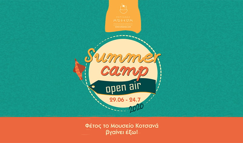 summer camps στην Αθήνα