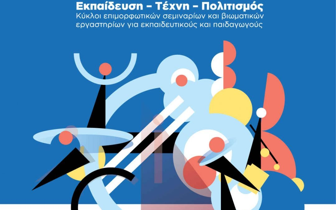 Ευμάθεια: Επιμόρφωση Εκπαιδευτικών Από Τον Δήμο Αθηναίων (Δωρεάν)