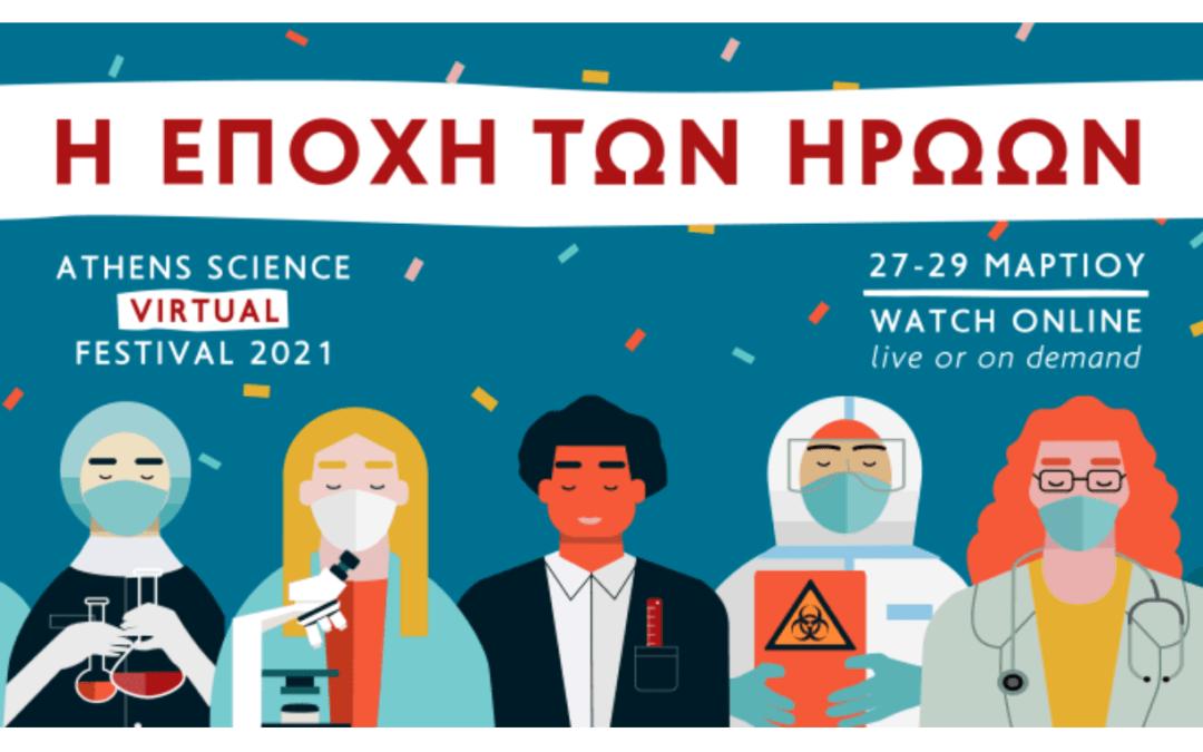 Athens Science Virtual Festival 2021: Όλες οι δράσεις για παιδιά!