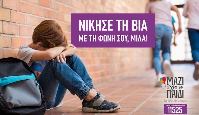 Μαζί για το Παιδί | Ενδοσχολική βία: Μορφές, ενδείξεις, καταπολέμηση