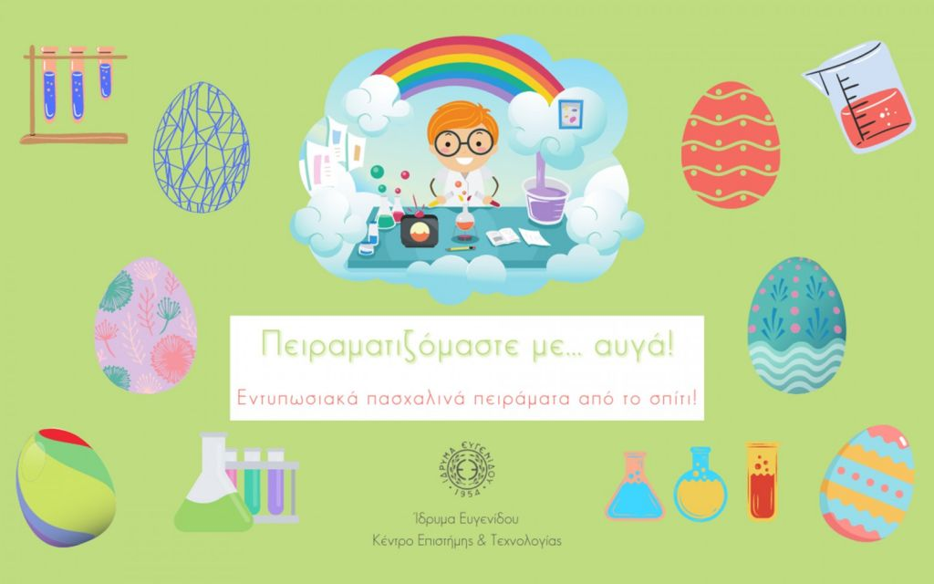 Δωρεάν πασχαλινά online εργαστήρια στο Ίδρυμα Ευγενίδου για μικρούς και μεγάλους